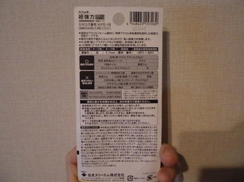 CIMG2192.JPG
