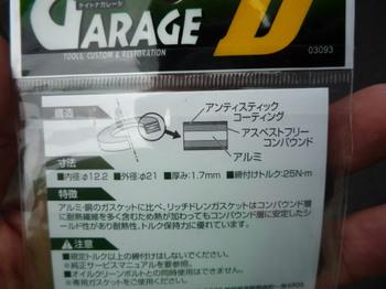 P1080639.JPG